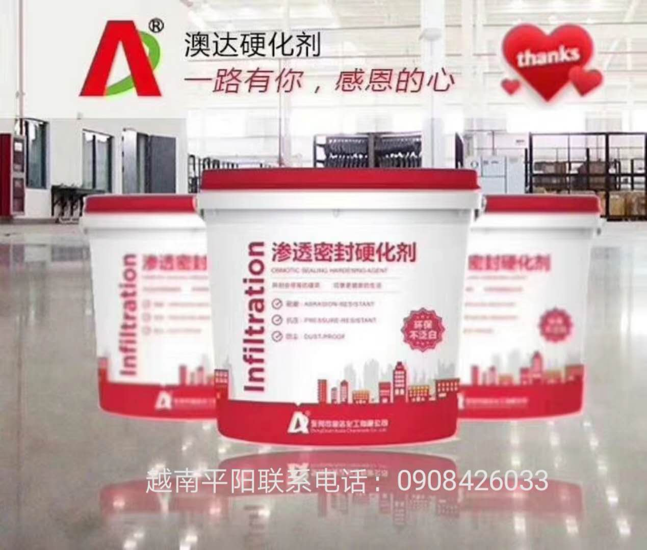 Cement floor seal curing agent